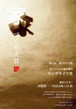 ロングライフ賞状JPG.jpg